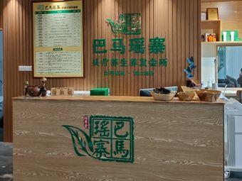 巴马瑶寨头疗养生养发会所海口湾店