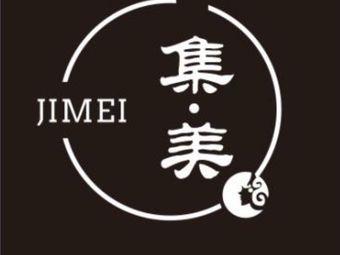 集·美JIMEI美甲美睫(广场国芳店)