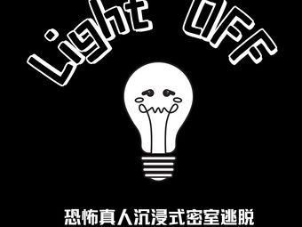 Light OFF恐怖真人沉浸式密室逃脱