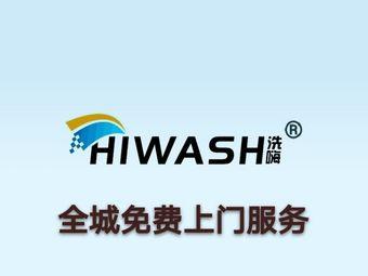 HIWASH洗嗨(万科店)