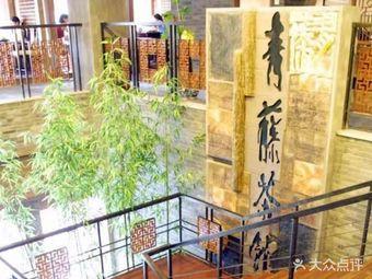 青藤茶馆(南山店)