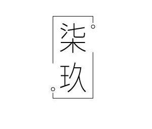 柒玖半永久纹眉•化妆造型