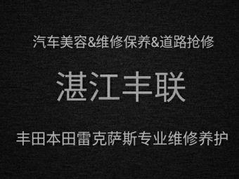 丰田本田雷克萨斯专业维修养护中心(湛江丰联店)
