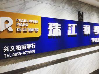 柏丽琴行·珠江钢琴旗舰店