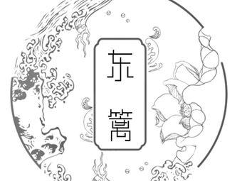 东篱刺青文化(东升店)