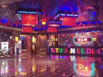 新乐迪KTV(五指山店)