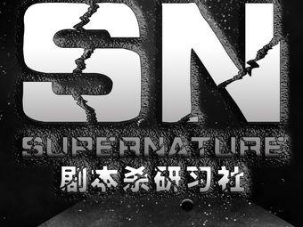 Supernature剧本杀研习社