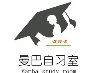 曼巴自习室(农大店)
