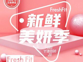 FreshFit 新鲜健身(玉兰花园店)