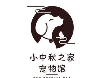 小中秋之家宠物馆