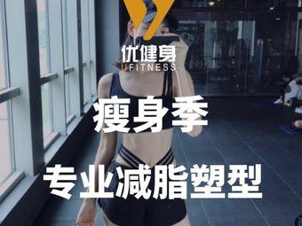 U FITNESS优健身(东海泰禾店)