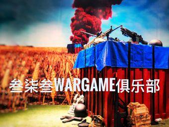 叁柒叁WarGame真人CS俱乐部