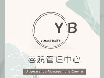 YOURS BABY容貌管理中心(北园路家家悦店)