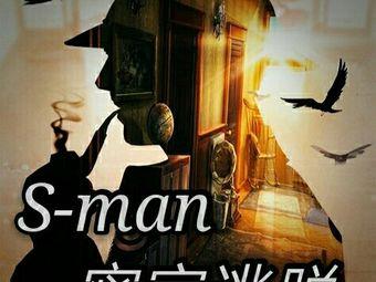 S-man真人密室逃脱