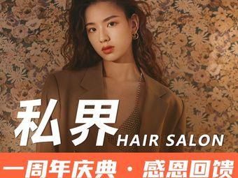 私界 HAIR SALON(弘阳广场店)