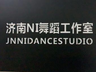 济南NI舞蹈工作室(欧亚大观店)