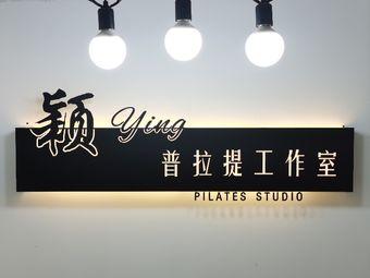 颖瑜伽普拉提工作室YING Pilates Studio