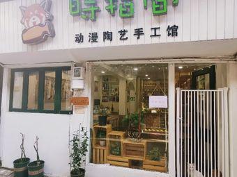 时指间·动漫陶艺手工馆