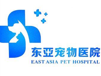 东亚宠物医院