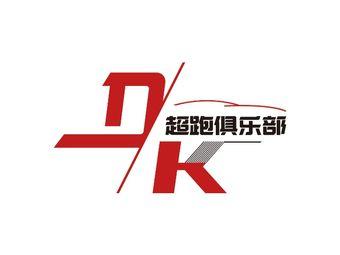 D&K超跑俱乐部(春熙路店)
