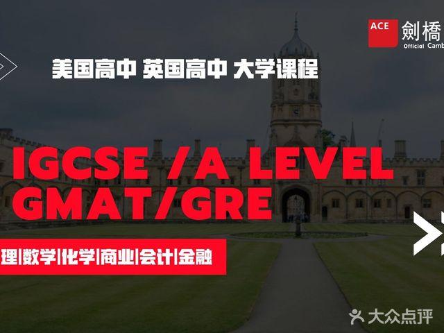 ACE剑桥英语
