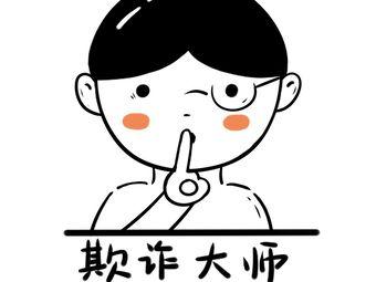 欺诈大师·剧本杀