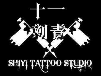 十一刺青·原創定制紋身