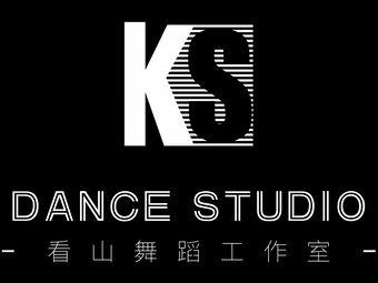 KS看山舞蹈