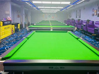 英森国际台球俱乐部