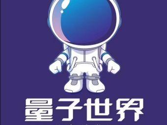 量子世界科学馆(富力广场店)
