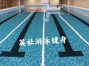 英社游泳健身