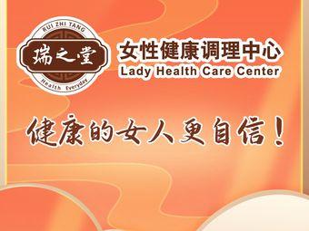 瑞之堂女性健康調理(聯洋中心)