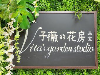 子薇的花房画室