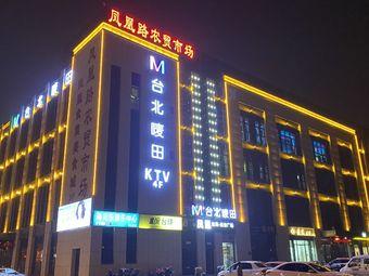 台北唛田KTV(泰安店)