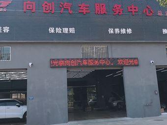 向创汽车服务中心