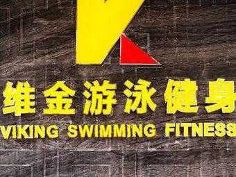 维金游泳健身