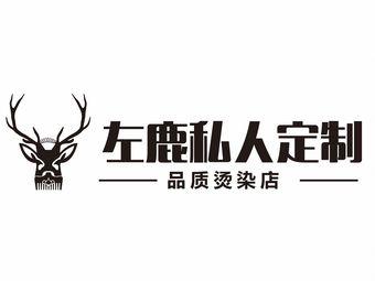 左鹿私人订制烫染店(金科·世界城店)