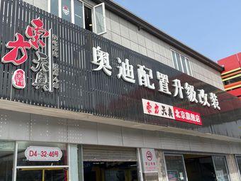 东方天奥北京旗舰店(五方天雅店)