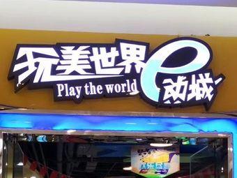 玩美世界e动城