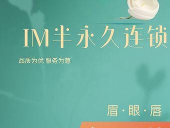 IM纹眉·半永久品牌全国连锁(南昌店)