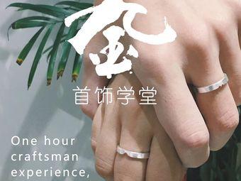 九金首饰学堂(华创国际广场店)