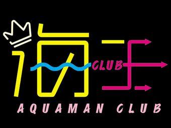 海王club