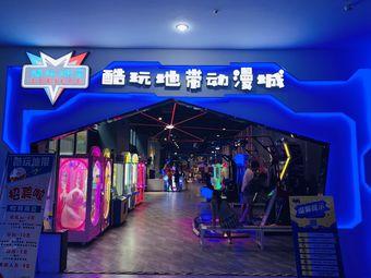 酷玩地带动漫游戏体验中心