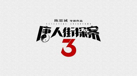 唐人街探案3在线观看