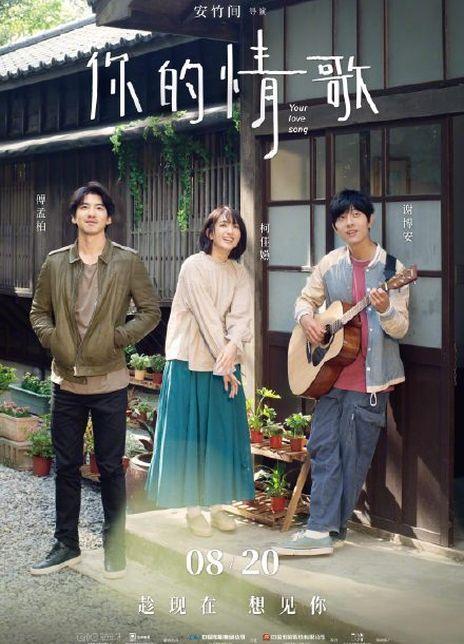 2020台湾剧情爱情《你的情歌》无删减.HD1080P.国语中字