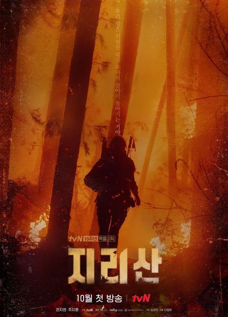 智异山 지리산 (2021)