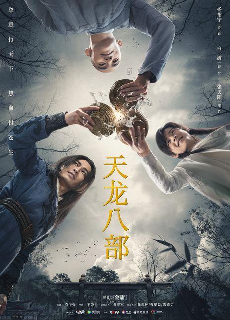 2021杨祐宁文咏珊新版《天龙八部全集》  HD1080P 高清迅雷下载