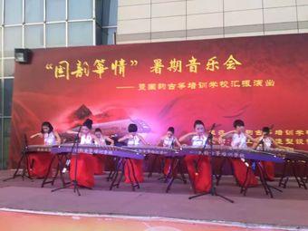 国韵古筝培训学校