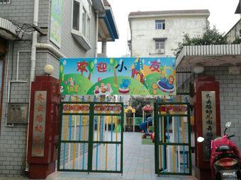 齐云路幼儿园