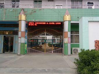 张林中心幼儿园